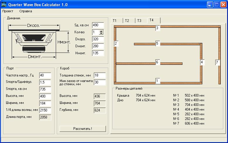 Subwoofer Box Calculator >> Subwoofer Box Calculator Software Setiopolisjewel