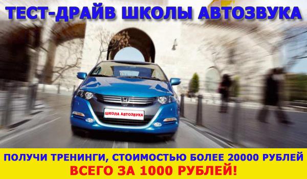 http://caraudioschool.ru/testdrive/testdrive2.jpg